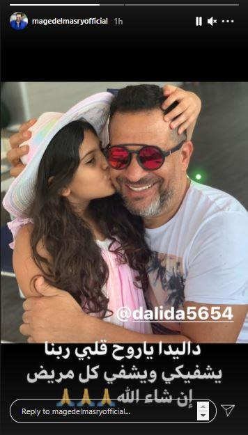 إصابة ماجد المصري وابنته بكورونا 2