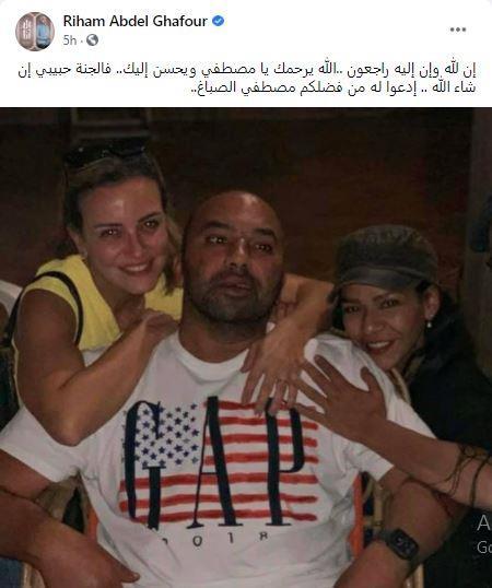 ريهام عبد الغفور تنعي مصطفى الصباغ