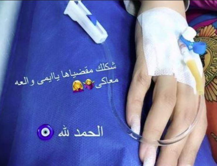 الصورة التي نشرتها إيمي من داخل المستشفى