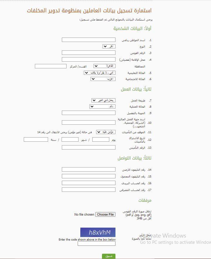 استمارة تسجيل منظومة تدوير المخلفات