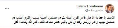 إسلام إبراهيم عبر فيس بوك