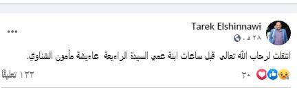 طارق الشناوي عبر فيس بوك