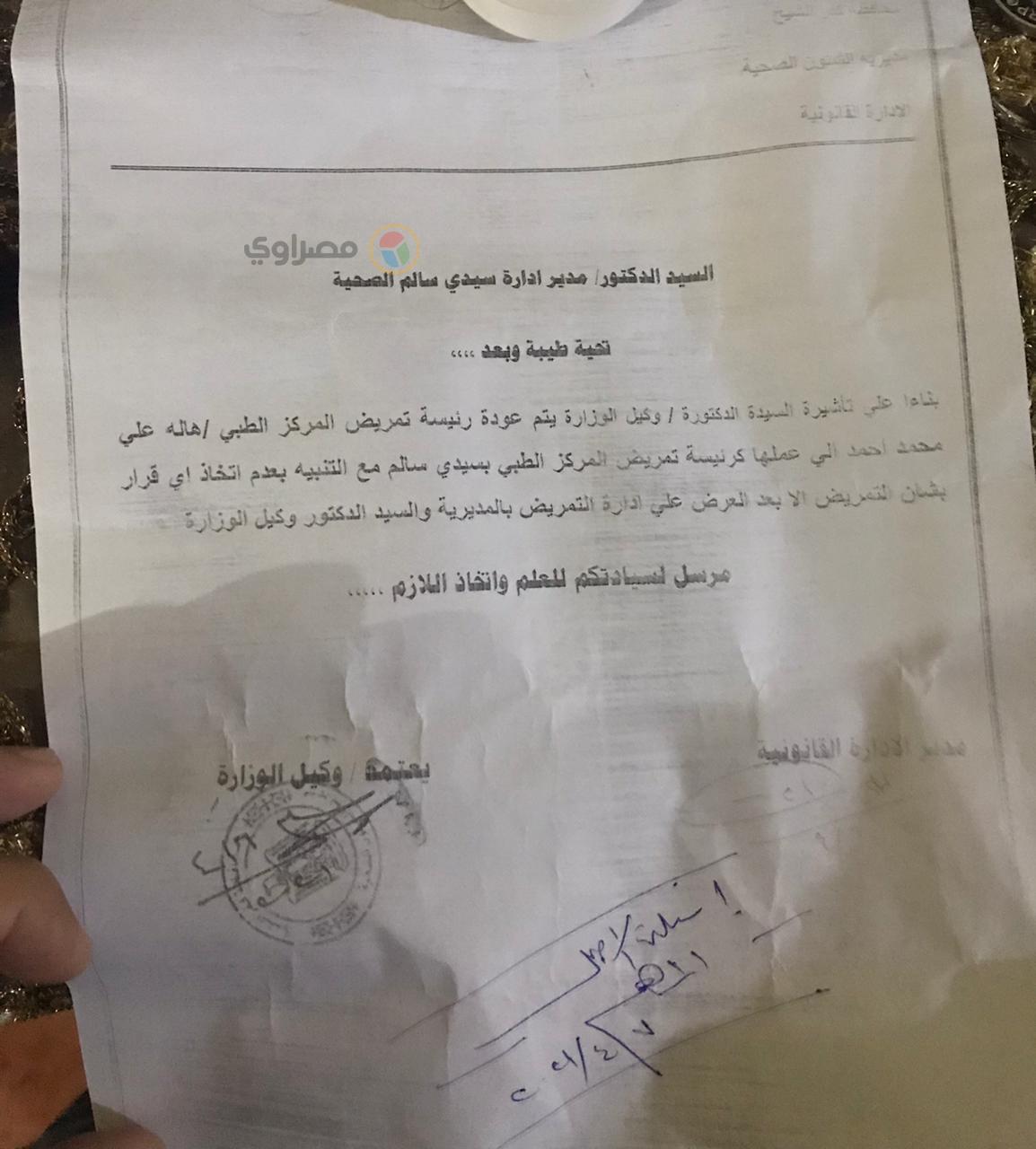 صورة من قرار عودة رئيسة تمريض الادارة الصحية بسيدي سالم