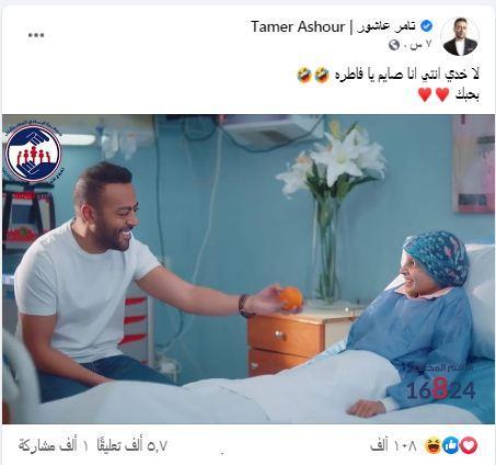 تامر عاشور عبر فيس بوك