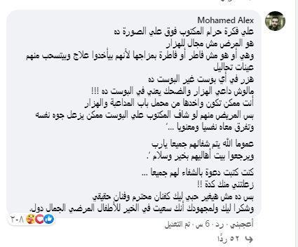 جانب من التعليقات على صورة تامر عاشور  (1)
