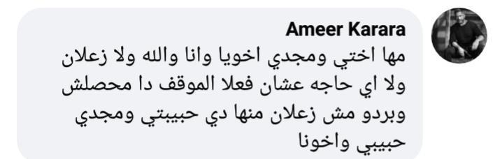 رد أمير كرارة