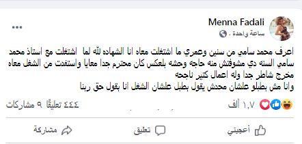 منة فضالي عبر فيس بوك