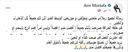 عمرو مصطفى عبر فيس بوك