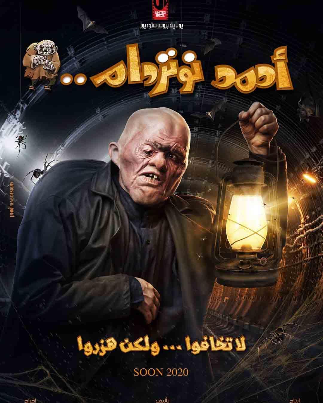فيلم أحمد نوتردام