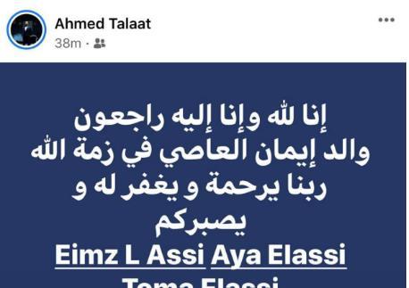 أحمد طلعت
