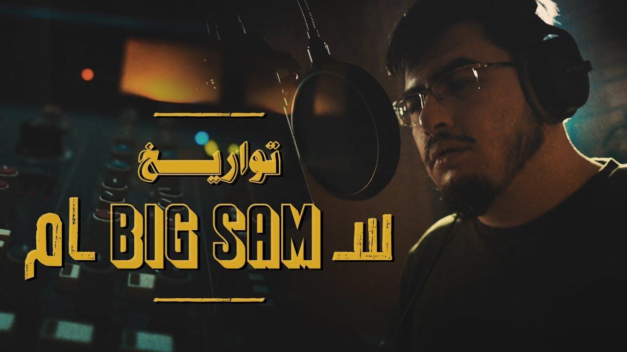 5-بيج سام
