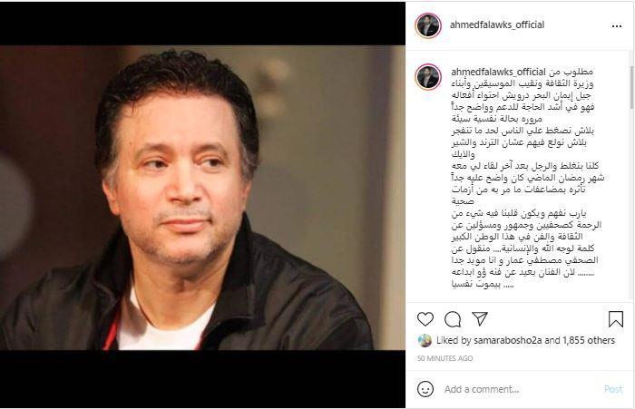 أحمد فوكس إيمان البحر