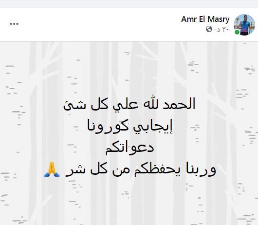 تعليق عمرو المصري