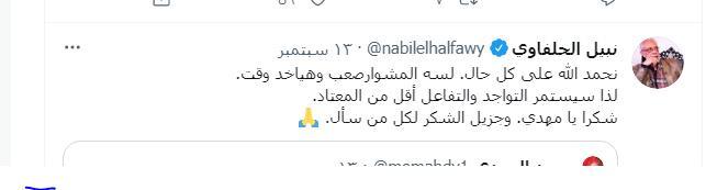 تعليق نبيل