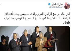 نبيل الحلفاوي ينعي محمود ياسين