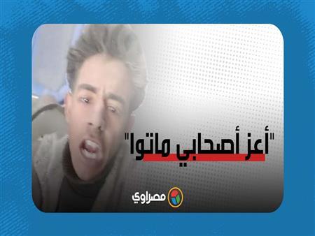 """بطل فيديو """"الحقونا الناس بتموت"""": """"أعز أصحابي ماتوا في القطر وغرضي كان الاستغاثة"""""""