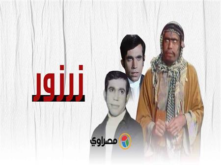 زرزور..فاروق يوسف في ذكرى ميلاده