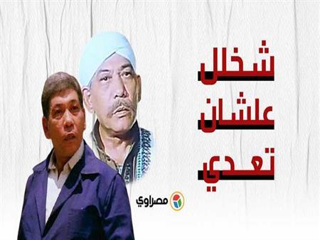 """صاحب """"شخلل عشان تعدي"""".. محمد أبوحشيش في ذكرى ميلاده"""