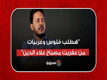 """كريم عفيفي: """"هطلب فلوس كتير وعربيات من عفريت مصباح علاء الدين"""""""
