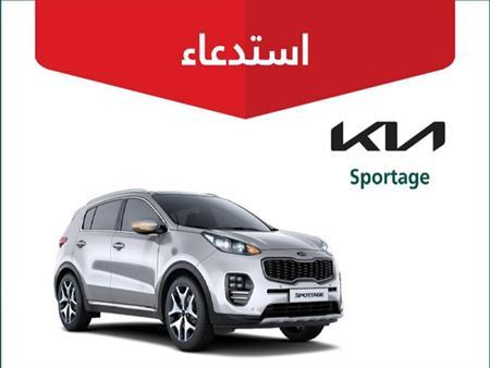 """وكيل كيا يعلن عن حملة استدعاء للسيارة """"سبورتاج"""" الرياضية.. تعرف على التفاصيل"""
