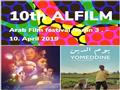 مهرجان الفيلم العربي برلين