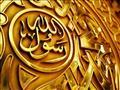 باب مسجد رسول الله ﷺ