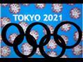 طوكيو 2021