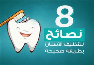 8 نصائح لتنظيف الأسنان بطريقة صحيحة.. (انفوجراف)