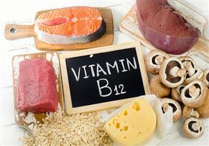 فيتامين B12.. علامات تظهر بعد القيام بمجهود تشير لنقصه