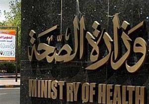 """""""الصحة"""": 103 إصابة جديدة بفيروس كورونا و7 حالات وفاة"""