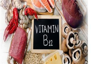 علامات تكشف عن الإصابة بنقص فيتامين B12 في الجسم