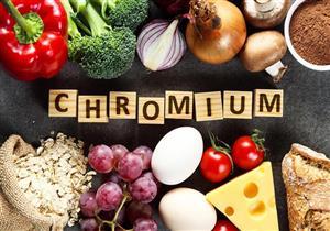 معدن ضروري لصحتك.. 5 أطعمة غنية بالكروميوم