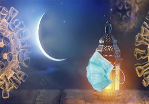 للوقاية من كورونا.. 10 نصائح عليك اتباعها خلال شهر رمضان