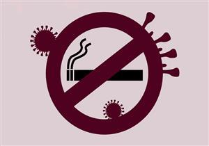 في يومه العالمي.. لماذا يزيد التدخين من خطر الإصابة بفيروس كورونا؟