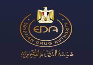 هيئة الدواء المصرية: إدراج 20 مادة فعالة جديدة في جدول المخدرات