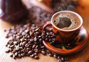دراسة: شرب القهوة يمكن أن يقلل خطر الإصابة بهذه الحالة الخطيرة