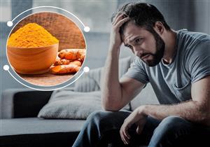 فوائد الكركم للصحة النفسية.. هل يساعد في علاج الاكتئاب؟
