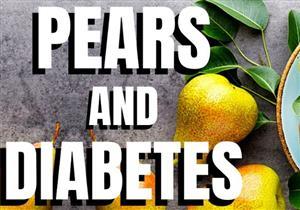 الكمثرى لمرضى السكري.. مسموحة أم ممنوعة؟