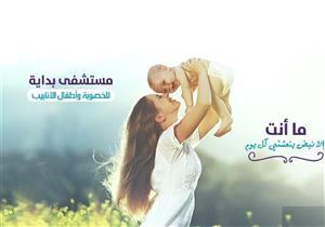لعلاج تأخر الإنجاب.. مستشفى بداية تقدم أحدث خدمات الحقن المجهري بالمنطقة العربية
