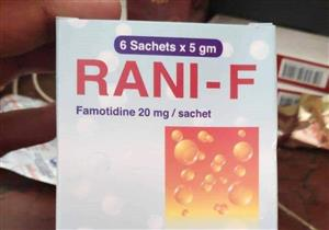 راني - اف.. دواعي الاستعمال والموانع والجرعات والآثار الجانبية