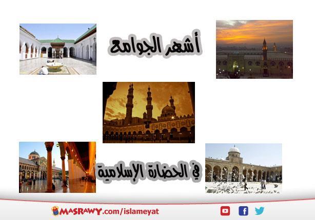 أشهر الجوامع في الحضارة الإسلامية