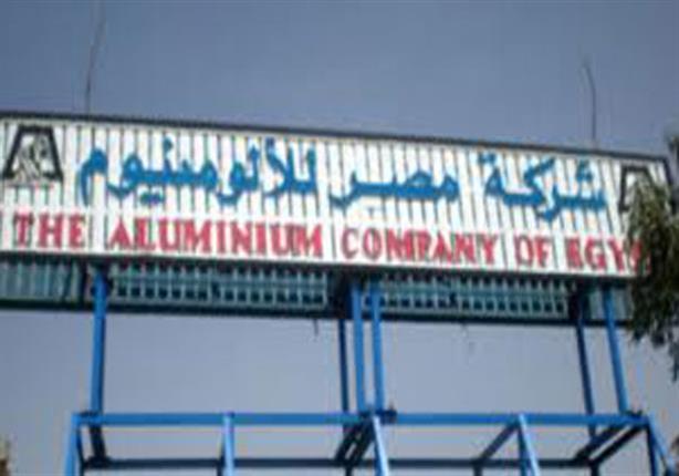 مصر للألومنيوم ترفع أسعار التوريد 5 الآف جنيه للطن خلال الشهر الجاري