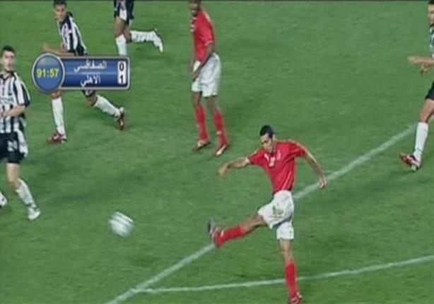 هدف محمد أبوتريكة فى الصفاقسى التونسي بنهائي  2006