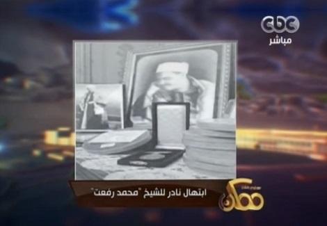"""ابتهال نادر للشيخ """" محمد رفعت """""""