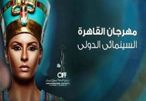 ''القاهرة السينمائي'' يعلن عن فيلمي الافتتاح والختام في مؤتمر صحفي