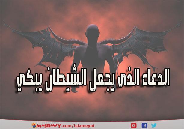 الدعاء الذى يجعل الشيطان يبكي مصراوى
