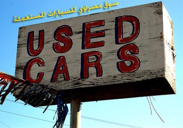 أسعار السيارات المستعملة الأكثر إنتشارا في مصر
