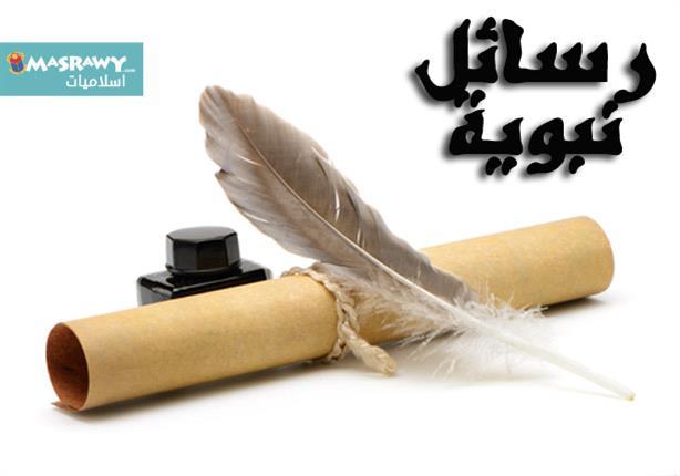من هم سفراء النبي صلى الله عليه وسلم الـ11؟