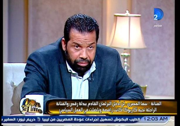 رجب حميدة عن ترشح سما المصري: هل البرلمان القادم برلمان هز الوسط؟