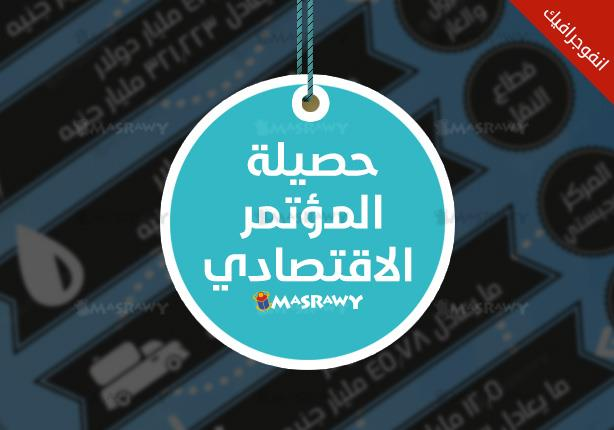 بالأرقام.. مصراوي يرصد حصيلة مشروعات المؤتمر الاقتصادي (انفوجراف)